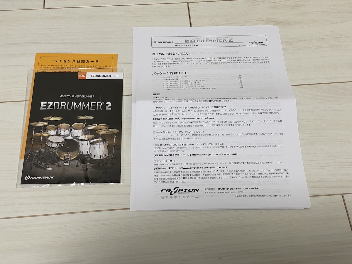 EZdrummer1 5